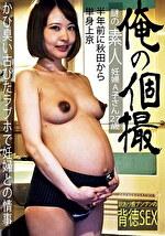 俺の個撮 謎の素人【秋田美人】妊婦A子さん27歳