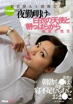 夜勤明けの白衣の天使と朝っぱらから病室で性交 着衣挿入と猥褻看護 4時間