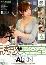 誘惑美容室 吉澤友貴