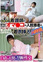 夜勤明け看護師の寝不足むらむらオマ●コは、入院患者の朝勃ちチ●ポを見たら最後・・・午前7時の病室だろうが構わず朝っぱらから白衣をめくって着衣挿入しちゃう