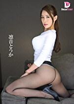 秘書in...(脅迫スイートルーム) Secretary Toka(29) 凛音とうか