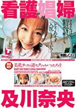 【AIリマスター版】美乳ナースの逆セクシャルハラスメント 及川奈央