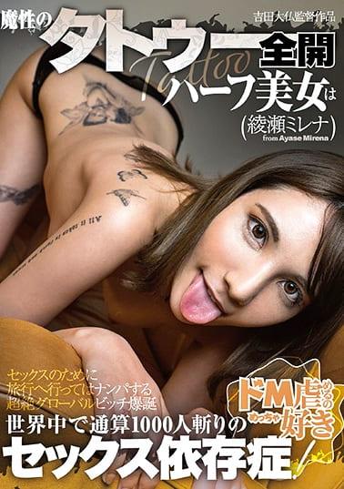 魔性のタトゥー全開ハーフ美女は世界中で通算1000人斬りのセックス依存症 綾瀬ミレナ