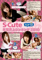 S-Cute 年間売上ランキング2010 TOP10
