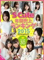 S-Cute 年間売上ランキング2015 Top30