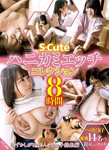 S-Cuteハニカミエッチコレクション8時間