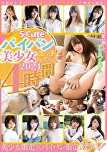 S-Cuteパイパン美少女エッチコレクション2021 4時間