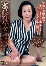 高齢熟女 小林ユミ 65歳