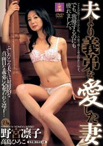 夫より義弟を愛した妻 野宮凛子49歳 高島ひろこ