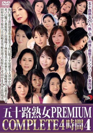 五十路熟女 PREMIUM COMPLETE 4時間 4