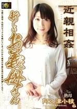 近親相姦 新しいお義母さん 阿久津小枝 45歳