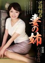 近親相姦 妻の姉 八上寿々音(45歳)