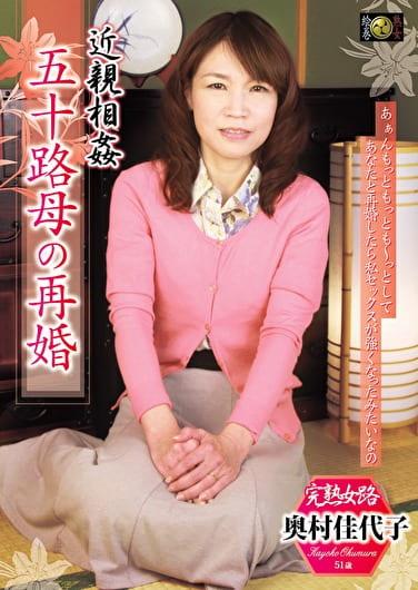 五十路母の再婚 奥村佳代子 51歳