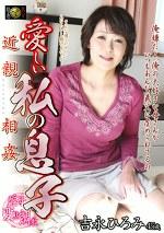 近親相姦 愛しい私の息子 吉永ひろみ 45歳