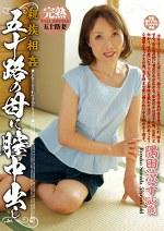 親族相姦 五十路の母に膣中出し 隅田涼子 55歳
