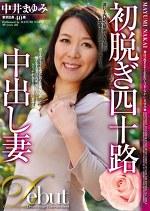 初脱ぎ四十路中出し妻 中井まゆみ 東京出身40歳