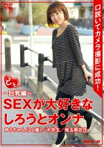 ど素人 ~巨乳編~ SEXが大好きなしろうとオンナ ゆうちゃん(21歳) 大学生 埼玉県在住