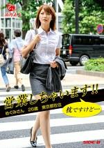 街角素人 営業しちゃいます!! 枕ですけど・・・ めぐみさん 26歳 東京都在住