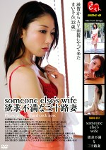 someone else's wife 欲求不満な三十路妻