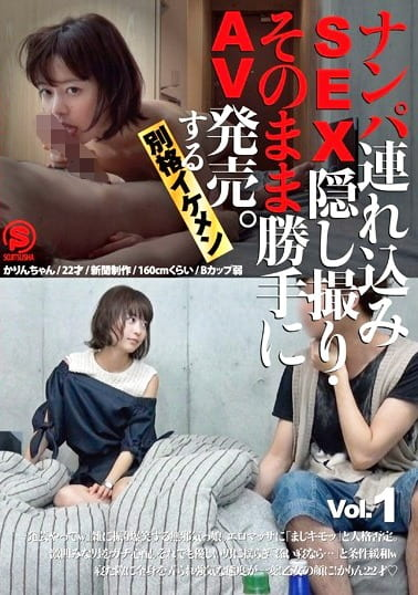 ナンパ連れ込みSEX隠し撮り・そのまま勝手にAV発売。する別格イケメン Vol.1