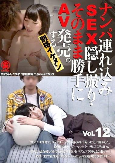 ナンパ連れ込みSEX隠し撮り・そのまま勝手にAV発売。する別格イケメン Vol.12