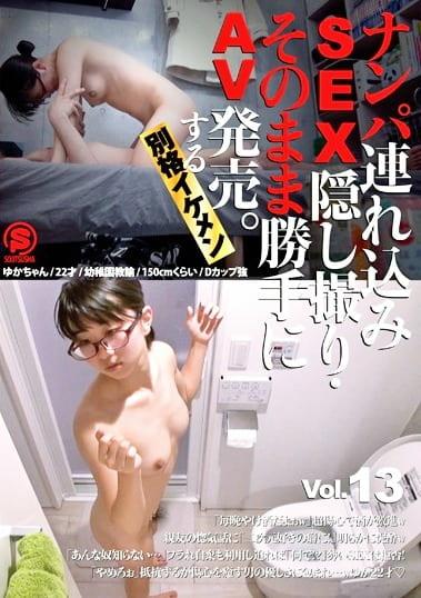 ナンパ連れ込みSEX隠し撮り・そのまま勝手にAV発売。する別格イケメン Vol.13
