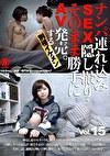 ナンパ連れ込みSEX隠し撮り・そのまま勝手にAV発売。する別格イケメン Vol.15