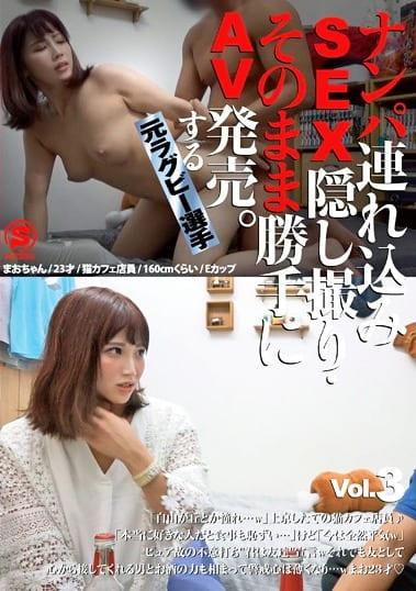 ナンパ連れ込みSEX隠し撮り・そのまま勝手にAV発売。する元ラグビー選手 Vol.3