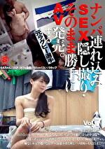 ナンパ連れ込みSEX隠し撮り・そのまま勝手にAV発売。する元ラグビー選手 Vol.7