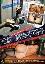 泥酔×意識不明子 渋谷のクラブで拾った女[かすみ]と新宿の相席居酒屋でひっかけた女[さくら]