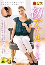 鬼ピス初アナル サーシャ ロシア美女が夢を叶えるために再び日本へ 初めての肛門性交と3P連続中出しセックス