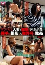 ナンパした人妻を部屋に連れ込み勝手に撮影して無許可で発売 Vol.11