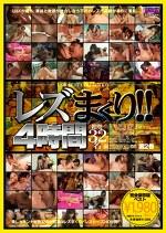 U&K BEST「レズまくり!!」4時間(2)