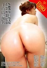 S級熟女 巨尻美尻SUPER BEST II