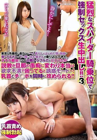 猛烈なスパイダー騎乗位で強制セックス生中出し!!3東京の予備校に通うために一人暮らしをはじめた僕の部屋に音がうるさいと下の階に住む奥さんが乗り込んできた。さすが都会!これが近隣トラブルだとビビったが説教が旦那の愚痴に変わり本当は欲求不満で困ってると誘