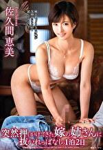 突然押しかけてきた嫁の姉さんに抜かれっぱなしの1泊2日 佐久間恵美