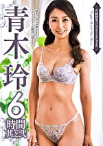 S級熟女コンプリートファイル 青木玲 6時間 其之弐