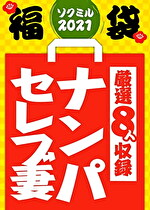 【期間限定☆ソクミル福袋 2021】ナンパ・セレブ妻 ※2/1(月)朝10時まで