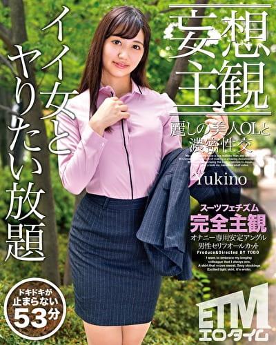 【妄想主観】麗しの美人OLと濃密性交 Yukino