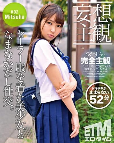 【妄想主観】セーラー服を着た美少女となまなかだし性交。Mitsuha 02