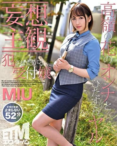 【妄想主観】犯されたがる受付嬢 MIU