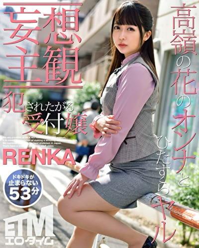 【妄想主観】犯されたがる受付嬢 RENKA