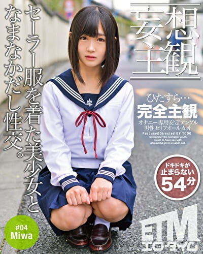 【妄想主観】セーラー服を着た美少女となまなかだし性交。Miwa 04