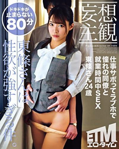 【妄想主観】仕事サボってラブホで憧れの同僚と就業時間中SEX 東條さん24歳