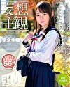 【妄想主観】セーラー服を着た美少女となまなかだし性交。 Ichika 02