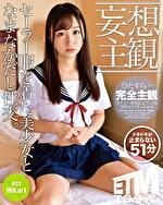 【妄想主観】セーラー服を着た美少女となまなかだし性交。 Hikari 03