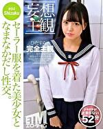【妄想主観】セーラー服を着た美少女となまなかだし性交。 Shizuku 04