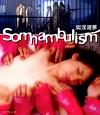 somnambulism~獄淫遊夢~
