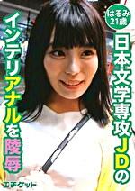 日本文学専攻JDのインテリアナルを凌辱 はるみ21歳