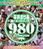 平井まりあとちっちゃい子980
